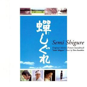 'Semishigure', Taro Iwashiro (2005)