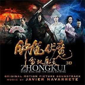 'Zhong Kui Snow Girl and the Dark Crystal', (2015)