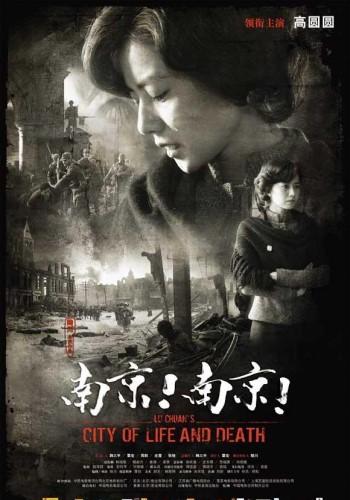 Ciudad de vida o muerte (2009)