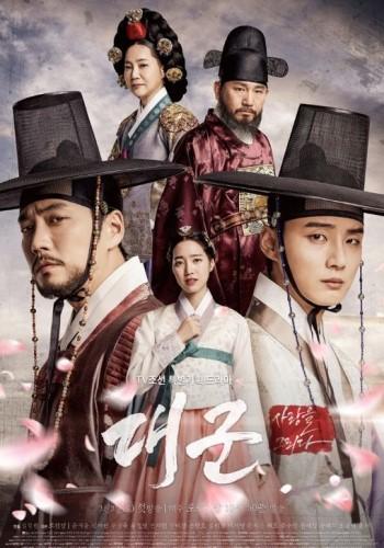 Grand Prince (TV, 2018)