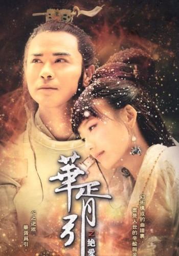 Hua Xu Yin (2015)