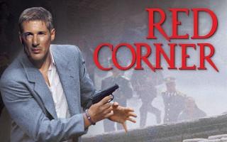 el laberinto rojo 1997